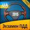 امتحان SDA أوكرانيا 2015